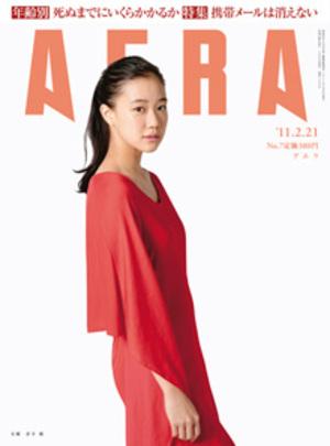 Aera20110221